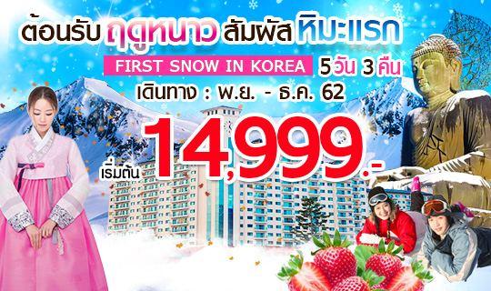 ทัวร์เกาหลี FIRST SNOW IN SEORAK 5วัน3คืน(LJ)