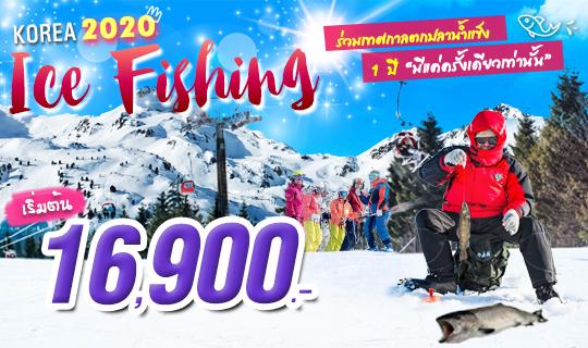 ทัวร์เกาหลี KOREA 2020 ICE FISHING 5วัน 3คืน (LJ)