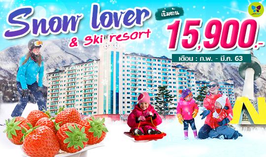 ทัวร์เกาหลี SNOW LOVER & SKI RESORT 5วัน 3คืน (LJ)